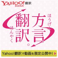 bn_yhonyaku10th_200x200.png