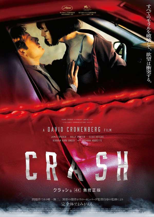 crash-4k-2021_opt.jpg