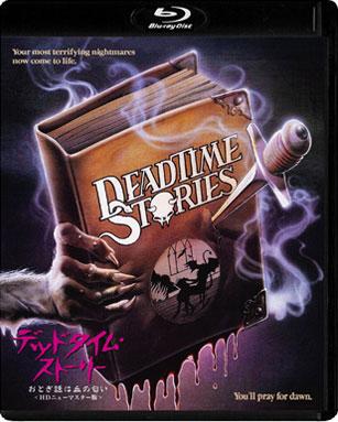 deadtimestory_title.jpg