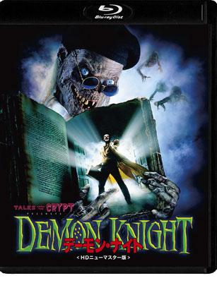 demonnight_title.jpg