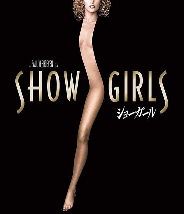 ショーガール 4Kニューマスター版 Blu-ray発売