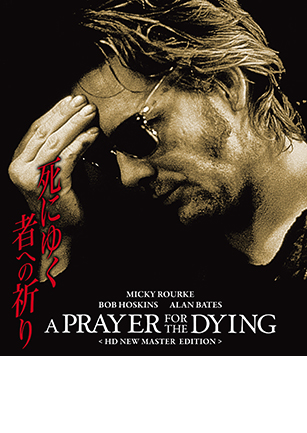 ミッキー・ローク主演「死にゆく者への祈り<HDニューマスター版>」