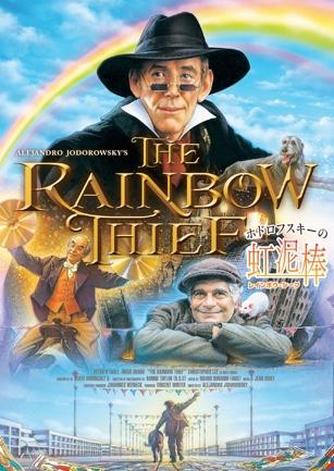 ホドロフスキーの虹泥棒