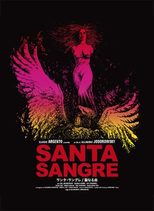 サンタ・サングレ/聖なる血 <HDニューマスター・デラックスエディション>