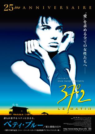 ベティ・ブルー/愛と激情の日々 <製作25周年記念 ジャン=ジャック・ベネックス監督監修デジタル・リマスター版>