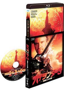 ハイランダー3/超戦士大決戦<HDニューマスター>コレクターズ・エディション