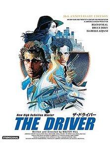 ザ・ドライバー<制作35周年HDニューマスター版>