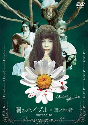 闇のバイブル/聖少女の詩<HDリマスター版>