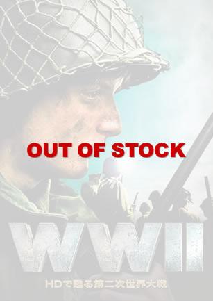 WWⅡ~HDで甦る第二次世界大戦~
