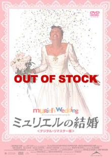 ミュリエルの結婚<デジタル・リマスター版>
