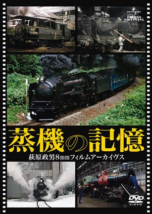 蒸機の記憶・萩原政男8mmフィルムアーカイヴス