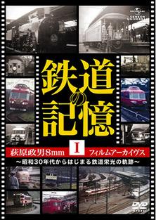 鉄道の記憶・萩原政男8mmフィルムアーカイヴス Ⅰ ~昭和30年代から始まる鉄道栄光の軌跡~