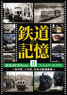 鉄道の記憶・萩原政男8mmフィルムアーカイヴス Ⅱ ~あの町、この村、日本の鉄道風景~