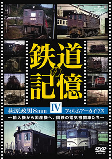 鉄道の記憶・萩原政男8mmフィルムアーカイヴス Ⅳ ~輸入機から国産機へ、国鉄の電気機関車たち~