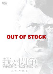 我が闘争<デジタル・リマスター版>