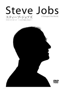 スティーブ・ジョブズ:ラスト・メッセージ ~天才が遺したもの~