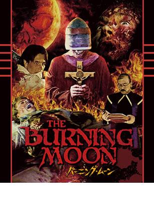 バーニング・ムーン<HDニューマスター版>