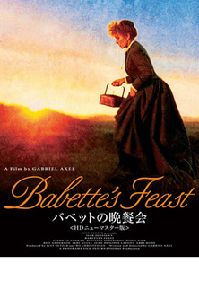 バベットの晩餐会<HDニューマスター版>
