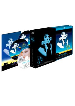 ベティ・ブルー <製作25周年記念 HDリマスター版 コレクターズBOX>