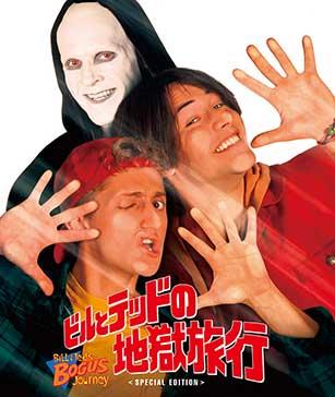 ビルとテッドの地獄旅行 <HDマスター・スペシャルエディション>