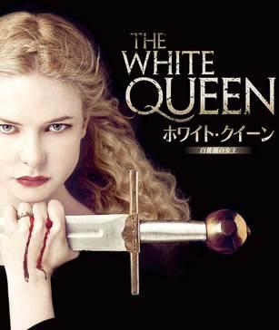 ホワイト・クイーン 〜白薔薇の女王〜